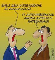 Το σκίτσο του Αρκά για το συλλαλητήριο για τη Μακεδονία