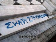Χίος - Βεβήλωσαν τον Μητροπολιτικό Ναό των Αγίων Βικτώρων (φωτο)