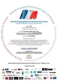 Έκθεση 'Liberte' στον Ελληνο-Γαλλικό Σύνδεσμο