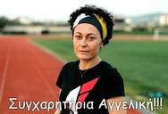 ΣΕΒΑΣ Πάτρας: Συγχαρητήρια στην Αγγελική Μακρή για την επιτυχία της στο Σχινιά