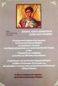 Ομιλία του Άγγελου Τσιγκρή στο Χαϊκάλι Αχαΐας