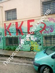 'ΚΚΕ το κόμμα σου λαέ...' σε σχολικό κτίριο της Πάτρας (pics)