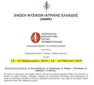 Εκπαιδευτικό Εργαστήριο στις μη Ιοντίζουσες Ακτινοβολίες στο ΤΕΙ Δυτικής Ελλάδας