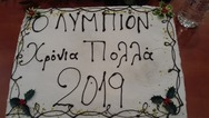 Πάτρα: Το 'Ολύμπιον' έκοψε την πίτα του (φωτο)