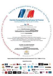 Ομαδική Εικαστική Έκθεση «Egalite» στον Ελληνο-Γαλλικό Σύνδεσμο