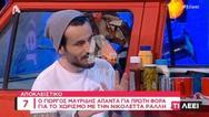 Γιώργος Μαυρίδης - Τι είπε για το χωρισμό του με την Νικολέττα Ράλλη! (video)