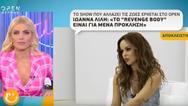 Ιωάννα Λίλη: «Έχω δεχτεί bullying» (video)