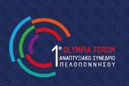 Ξεχωριστή τιμή και χαρά για το 1ο Αναπτυξιακό Συνέδριο Πελοποννήσου