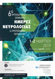 Επιστημονική Εκδήλωση 'Ημέρες Νευρολογίας' στο Ξενοδοχείο Αστήρ