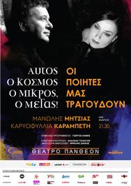Μανώλης Μητσιάς - Καρ. Καραμπέτη - 'Οι ποιητές μας τραγουδούν' στο Θέατρο Πάνθεον