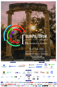 Olympia Forum: Όλες οι αιγίδες του 1ου Αναπτυξιακού Συνεδρίου Πελοποννήσου