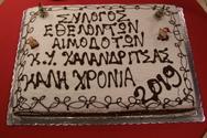 Ο Σύλλογος Εθελοντών Αιμοδοτών του Κέντρου Υγείας Χαλανδρίτσας έκοψε την πίτα του (φωτο)