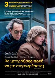 «Θα Μπορούσες Ποτέ να με Συγχωρέσεις;» - Η ταινία που διεκδικεί 3 βραβεία Όσκαρ (video)