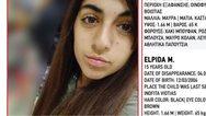 Amber Alert για εξαφάνιση 15χρονης από τα Οινόφυτα