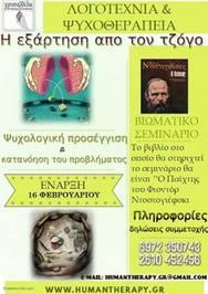 Λογοτεχνία & Ψυχοθεραπεία στο Somato Emotional Release & Craniosacral