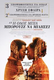 """Η ταινία """"If Beale Street Could Talk"""" έρχεται στους κινηματογράφους"""