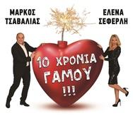 '10 Χρόνια Γάμου' στο Θέατρο Περοκέ