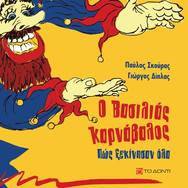 Ο 'Βασιλιάς Καρνάβαλος' στο θέατρο Λιθογραφείον