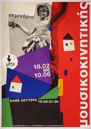 Σεμινάριο Μουσικοκινητικής στο Parts - Patras Arts
