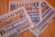 Πάτρα: Ανέστειλε την κυκλοφορία της προσωρινά η εφημερίδα 'Αλλαγή'