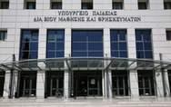Το μήνυμα του υπουργείου Παιδείας για την Παγκόσμια Ημέρα Ελληνικής Γλώσσας