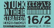 Stuck in their Strategy opening and exhibition στο Ατελιέ Πάτρα