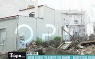 Κατέρρευσε εγκαταλελειμμένο κτίριο στον Κεραμεικό (φωτο)
