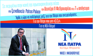 Νίκος Νικολόπουλος: «Σε λίγο ανατέλλει η ΝΕΑ ΠΑΤΡΑ»