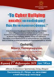 'Το Cyber Βullying απειλεί τα παιδιά μας! Πώς θα τα προστατέψουμε;' στην Χριστιανική Στέγη Πατρών
