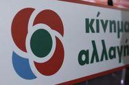 ΚΙΝΑΛ: Απαράδεκτη η εμπλοκή του ΠτΔ στην πολιτική αντιπαράθεση από τον Τσίπρα