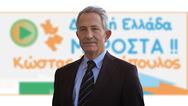Κώστας Σπηλιόπουλος: 'Ανίερη συμμαχία ΣΥΡΙΖΑ-ΚΙΝΑΛ στο πρόσωπο του κ. Κατσιφάρα'