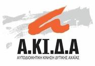 Δυτική Αχαΐα: Αυτόνομη κάθοδος της Α.ΚΙ.Δ.Α. στις επερχόμενες δημοτικές εκλογές