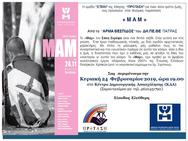 Η Παράσταση 'ΜΑΜ' στο Κέντρο Δημιουργικής Απασχόλησης (ΚΔΑ)