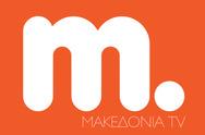 Πρόγραμμα του Μακεδονία TV περνάει σε τηλεθέαση 7 κανάλια εθνικής εμβέλειας