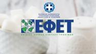 Επιστημονική συμμαχία του ΕΦΕΤ για τον εκμηδενισμό ενός ύπουλου παθογόνου στα τρόφιμα