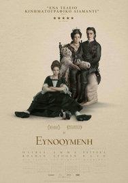 """Η ταινία """"Η Ευνοούμενη"""" στις πατρινές αίθουσες - Η κριτική του Κώστα Νταλιάνη"""