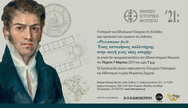Έκθεση 'Pizzamano fecit. Ένας επτανήσιος καλλιτέχνης στην αυγή μιας νέας εποχής' στο Εθνικό Ιστορικό Μουσείο