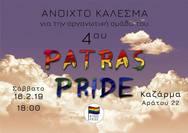 Ανοιχτό Κάλεσμα για την οργανωτική του 4ου Patras Pride στο Καφέ Καζάρμα