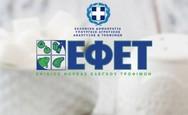 ΕΦΕΤ - Αποτελέσματα ελέγχων κατά το έτος 2018