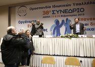 Η Ένωση Ιδιωτικών Υπαλλήλων Δράμας για το συνέδριο της ΟΙΥΕ