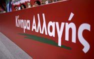 Κίνημα Αλλαγής Αχαΐας - Εκλογές για την ανάδειξη των αντιπροσώπων του 2ου Συνεδρίου