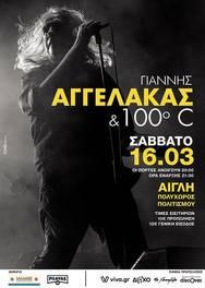Γιάννης Αγγελάκας & οι 100°C στον πολυχώρο Αίγλη