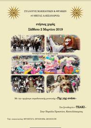 Αποκριάτικος Χορός των Μακεδόνων και Θρακών Πάτρας στο Ξενοδοχείο Τζάκι