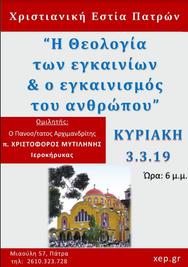 'Η Θεολογία των Εγκαινίων και ο Εγκαινιασμός του Ανθρώπου' στην Χριστιανική Εστία