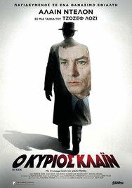 Προβολή Ταινίας 'O Κύριος Κλάιν' στην Κινηματογραφική Λέσχη