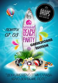 Beach party - greekstories edition at Drops