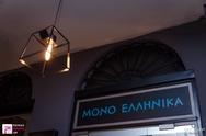 Greek Saturdays at On - Off 02-03-19