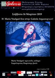 Η Maria Voulgari live στην Galerie Δημιουργών