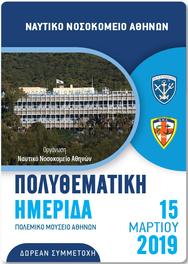 Πολυθεματική Ημερίδα Ναυτικού Νοσοκομείου Αθηνών στο Πολεμικό Μουσείο