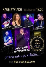 Ο Λευτέρης Μυτιληναίος στο Club 66